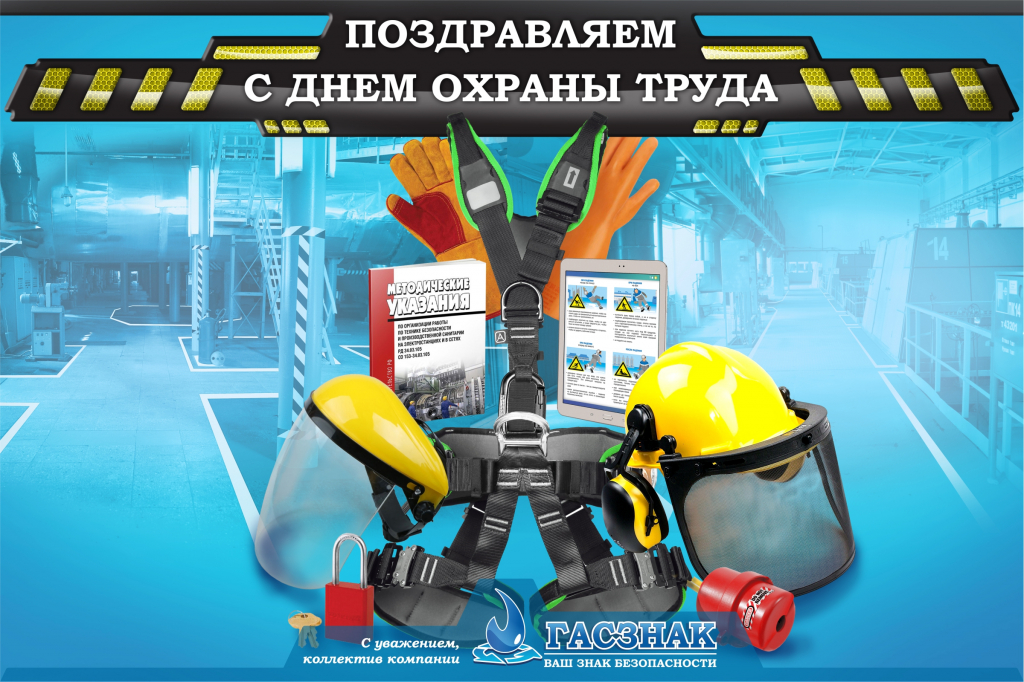card_GASZNAK_labor-protection-day_2021.jpg